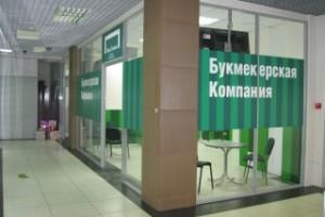 букмекерская контора в москве главные офиса все